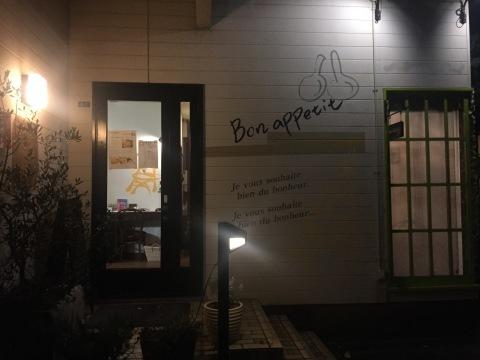 ふらんす食堂 ボナペティ_e0115904_01232510.jpg