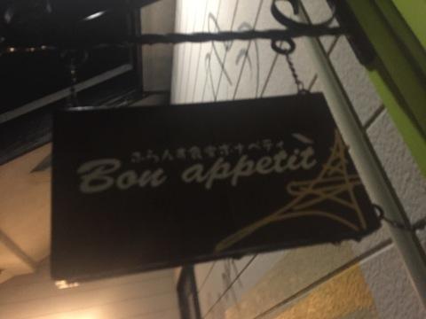 ふらんす食堂 ボナペティ_e0115904_01232722.jpg