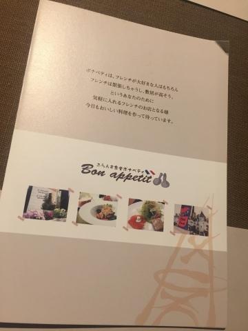 ふらんす食堂 ボナペティ_e0115904_03373849.jpg