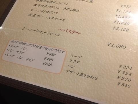 ふらんす食堂 ボナペティ_e0115904_04202145.jpg