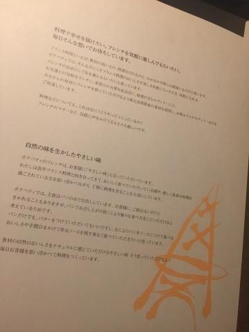 ふらんす食堂 ボナペティ_e0115904_05043576.jpg