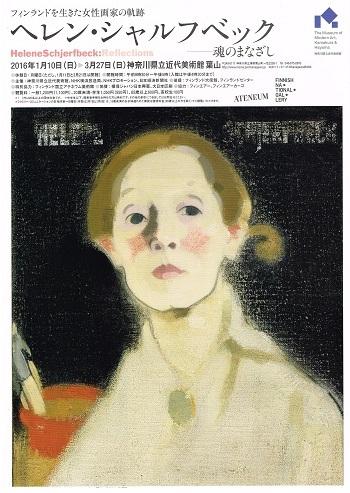 ヘレン・シャルベック 魂のまなざし_f0364509_22034616.jpg