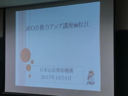 JRO自救力アップ講座_f0101226_01014043.jpg