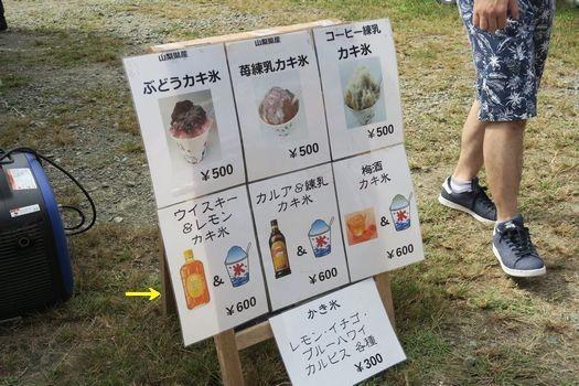 かつぬま朝市 /山梨県_c0134734_00525934.jpg