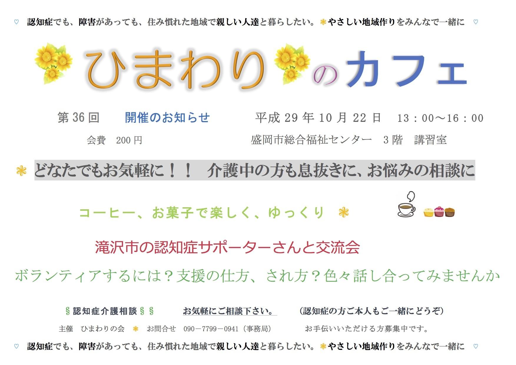 第36回「ひまわりのカフェ」開催のお知らせ_a0103650_00022850.jpg