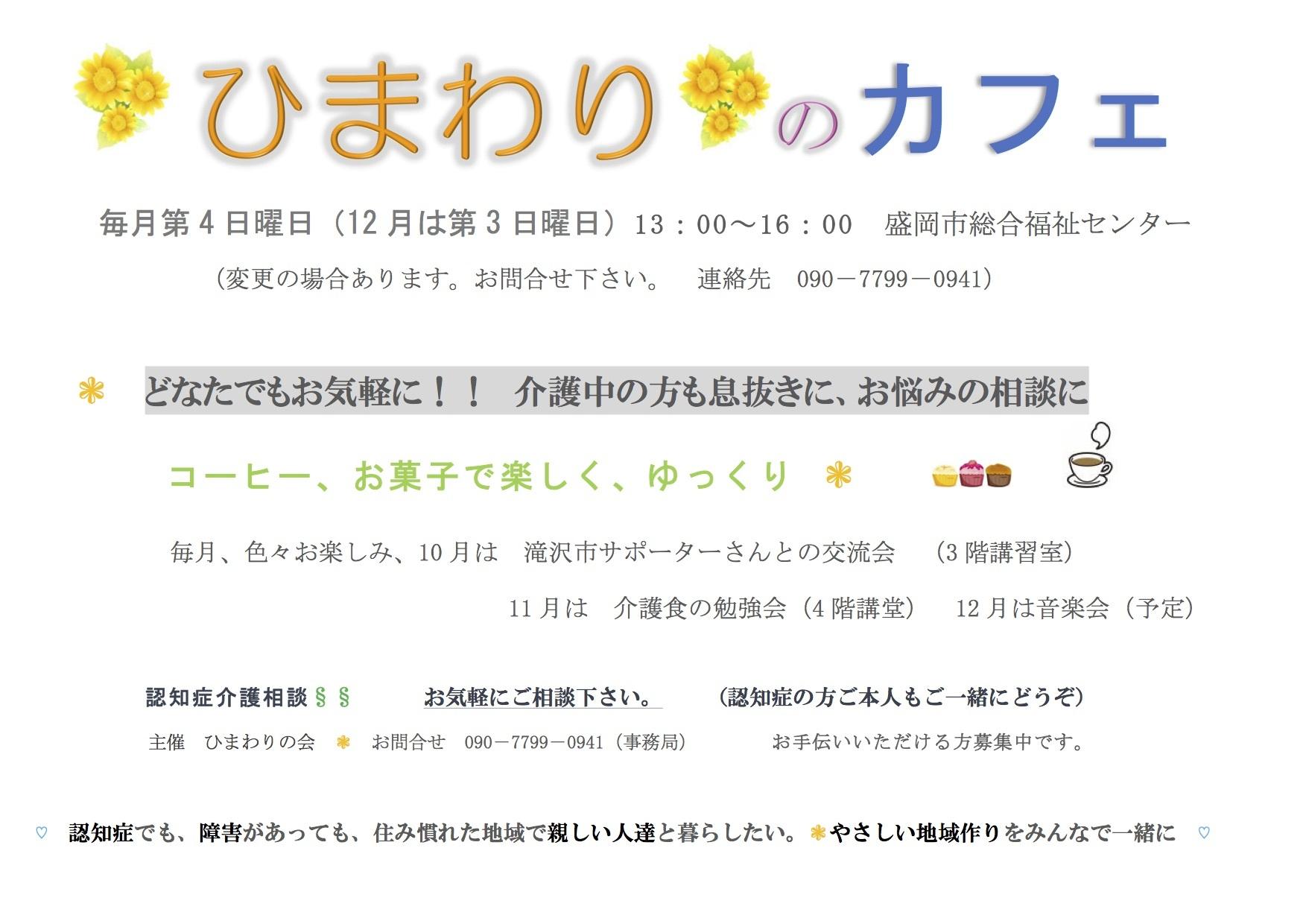 第36回「ひまわりのカフェ」開催のお知らせ_a0103650_00025855.jpg