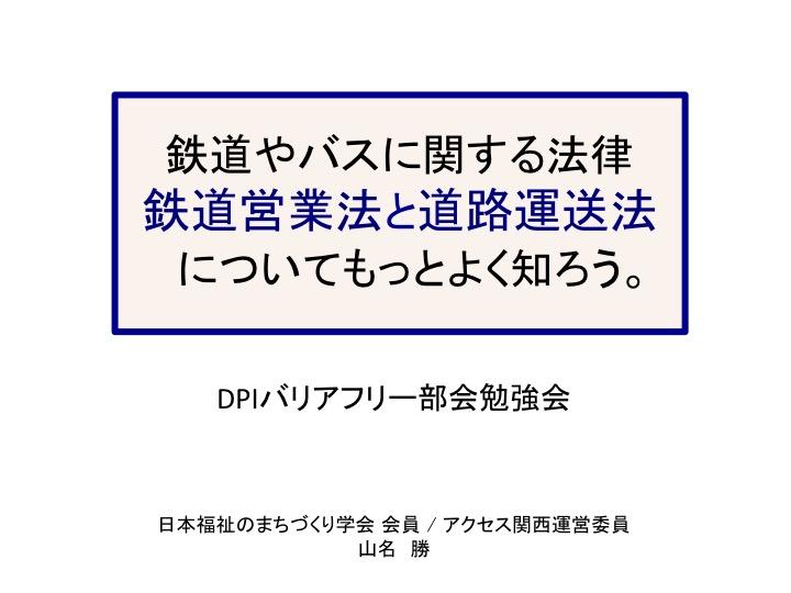 鉄道とバスの法律_c0167961_2212715.jpg