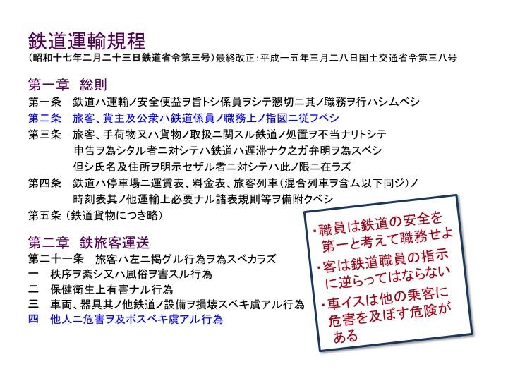 鉄道とバスの法律_c0167961_2235149.jpg