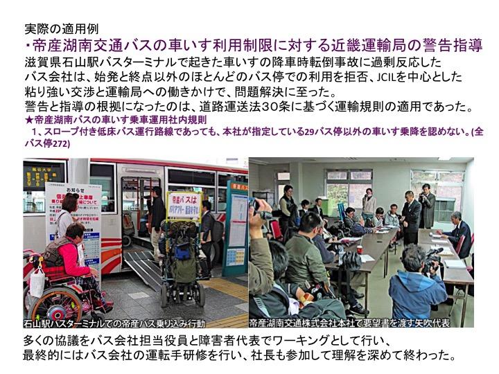 鉄道とバスの法律_c0167961_2294635.jpg