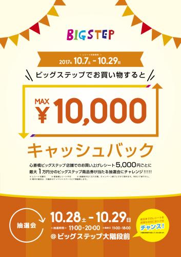 心斎橋店限定!!キャッシュバックキャンペーンのお知らせ_e0157573_19555956.jpg
