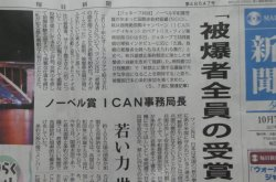広島、長崎の被爆者全員へも与えられる賞…ノーベル平和賞_c0133422_0135616.jpg