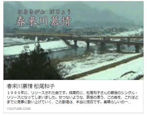 /// 松尾和子さんの最後のシングル『春来川慕情』 ///_f0112434_22495749.jpg