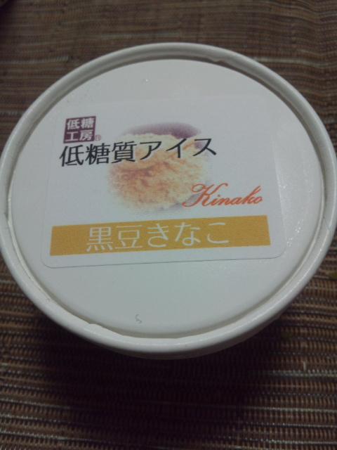 低糖質アイス 黒豆きなこ_f0076001_23375331.jpg