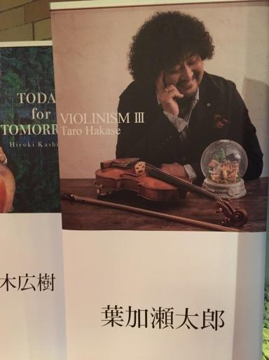 葉加瀬太郎コンサートツアー2017_c0223630_13555069.jpg
