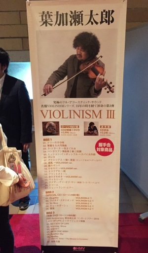 葉加瀬太郎コンサートツアー2017_c0223630_14194144.jpg