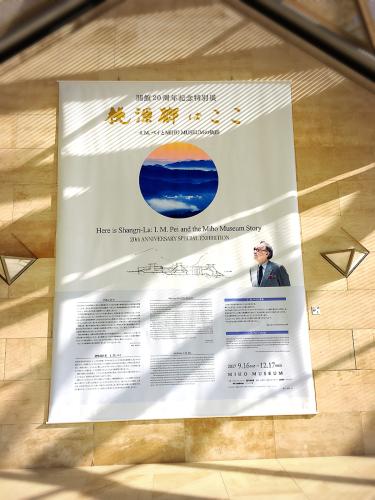 MIHO  MUSEUM_e0292546_08555939.jpg