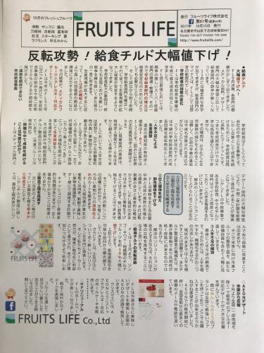 月刊Fruits Life No.61_a0347953_15471700.jpg