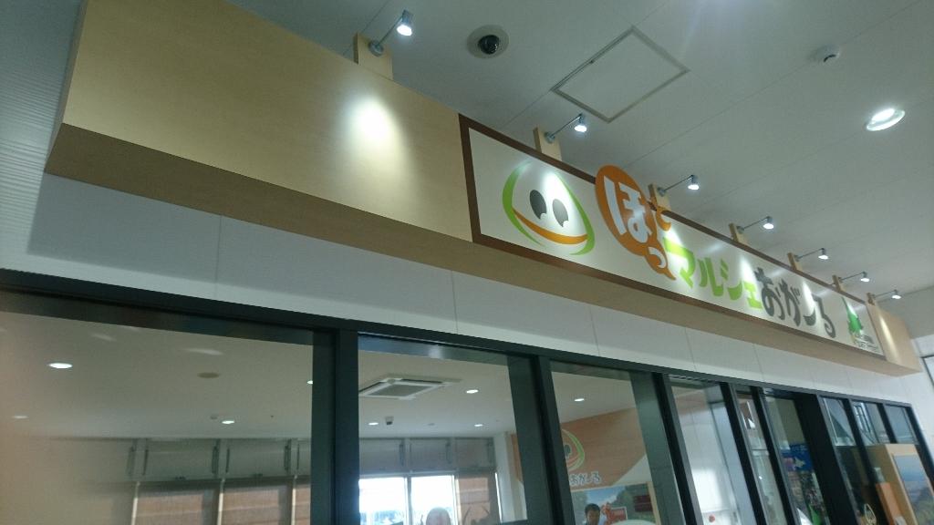2017年10月9日(月)今朝の函館の天気と気温は。北海道新幹線が発着する新函館北斗駅ショップおがーるにセラピア製品あります_b0106766_07211100.jpg