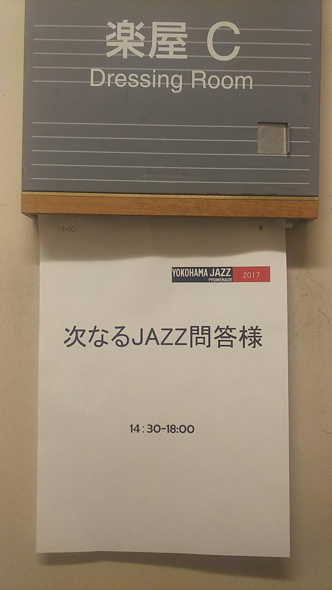 ご声援ありがとうございました!【次ナルJAZZ問答】横浜jazzプロムナード_d0244370_16021598.jpg