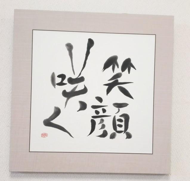 神戸から、文人墨客の書_a0098174_21114086.jpg