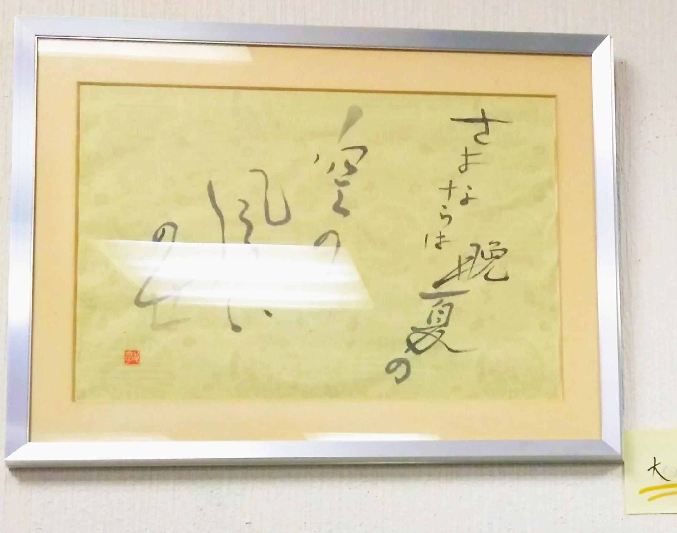 神戸から、文人墨客の書_a0098174_21115919.jpg