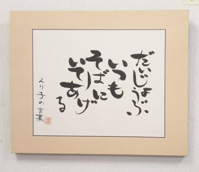 神戸から、文人墨客の書_a0098174_21130064.jpg