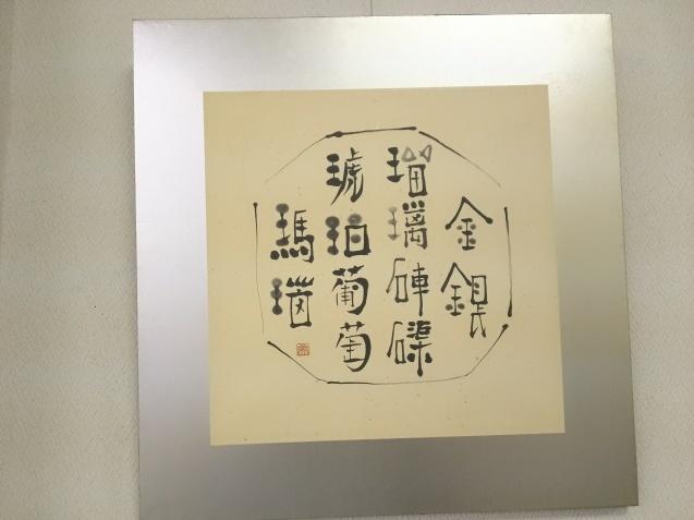 神戸から、文人墨客の書_a0098174_21152388.jpg
