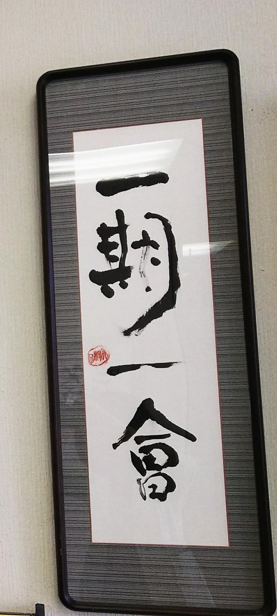 神戸から、文人墨客の書_a0098174_21161795.jpg