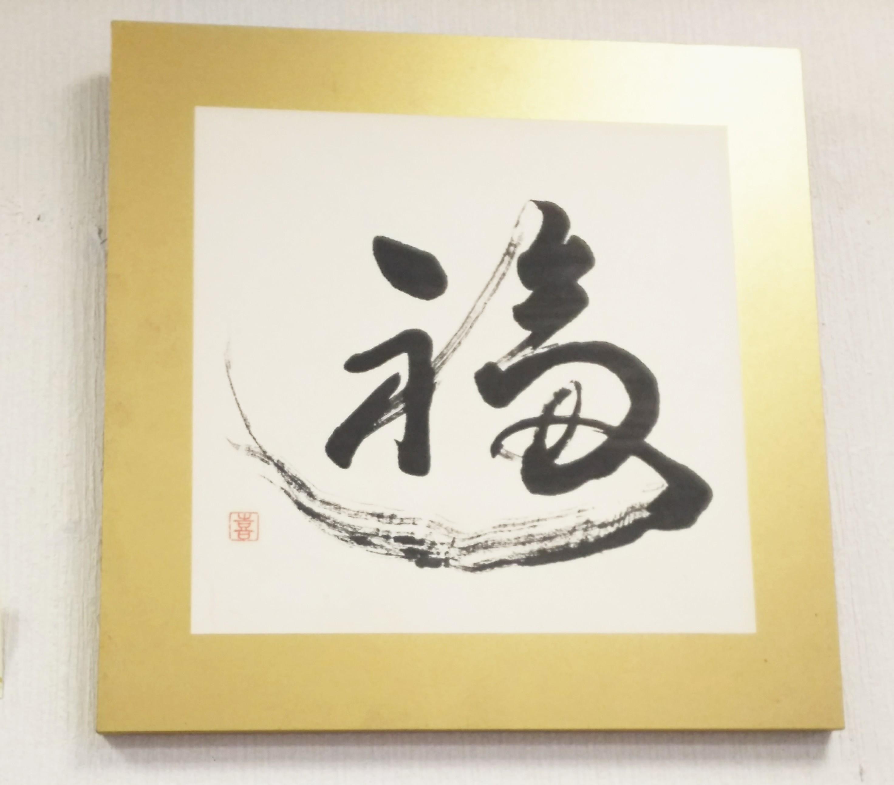 神戸から、文人墨客の書_a0098174_21554524.jpg