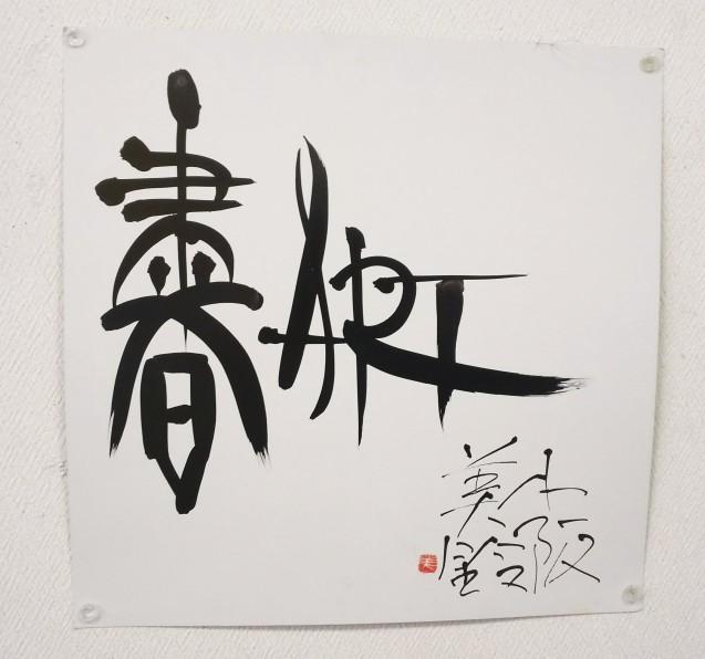 神戸から、文人墨客の書_a0098174_22161717.jpg