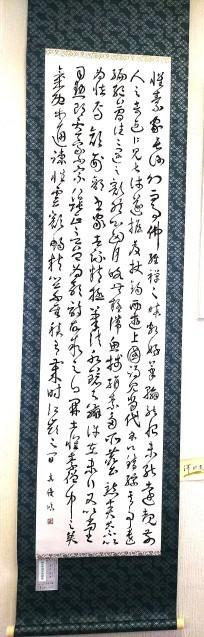 神戸から、文人墨客の書_a0098174_22224685.jpg