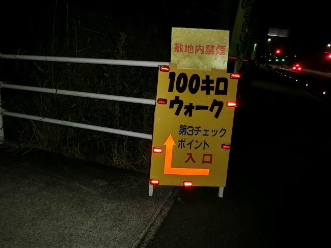 第19回行橋別府100キロウォークの完歩報告_e0294183_15222472.jpg
