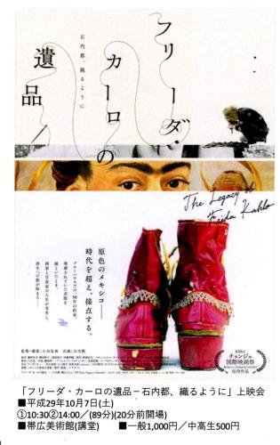 映画「フリーダ・カーロの遺品」_a0269889_12040876.jpg
