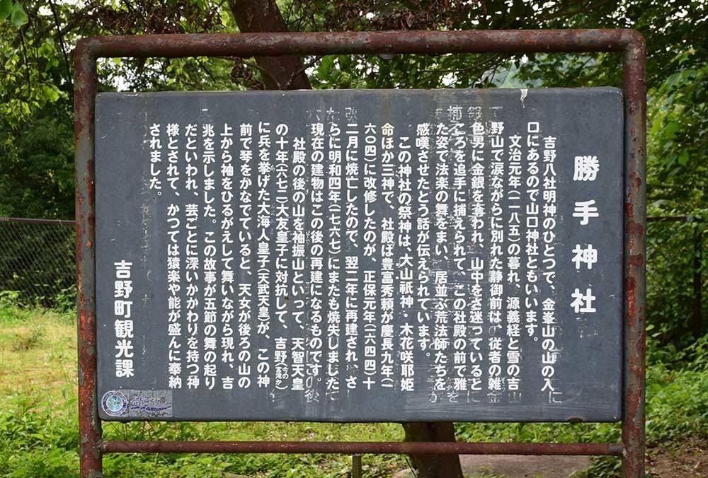 太平記を歩く。 その143 「勝手神社跡」 奈良県吉野郡吉野町_e0158128_22464427.jpg