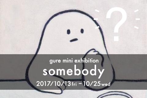 10/13~10/25 グレmini exhibition『somebody』開催のお知らせ_f0010033_20595101.png