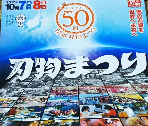 10/8(日)  秋のお祭り~関市~_a0272042_22160532.jpg