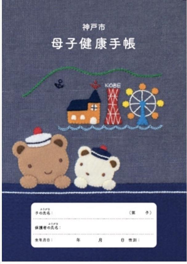 『母子健康手帳』〜産前産後ケアと医療的ケア児の支援〜_b0199244_17515868.jpg