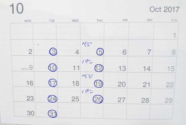 10月の予定です。_c0199544_17595314.jpg