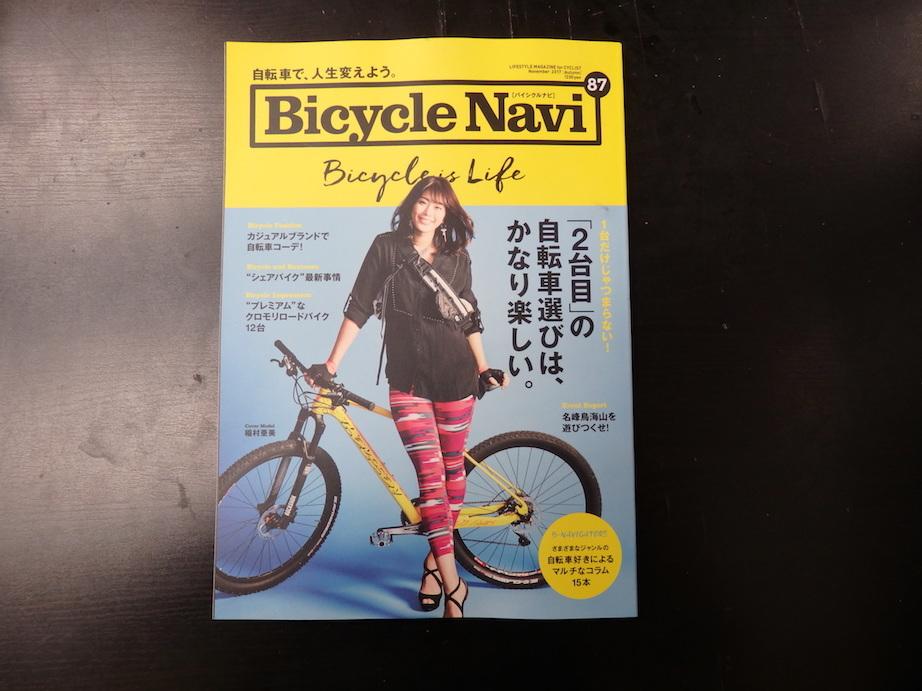 自転車遍歴に触れる_c0316555_13035882.jpg
