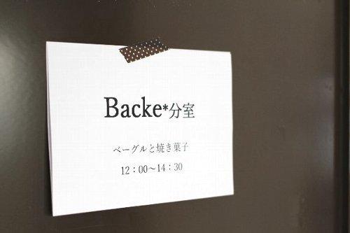 「1day BAKE shop」無事、終わりました~。_f0224568_11294023.jpg