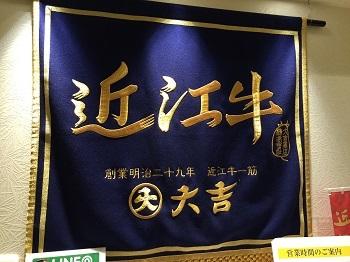 どこに行っても・・・(涙) 琵琶湖周遊_e0123286_23222051.jpg