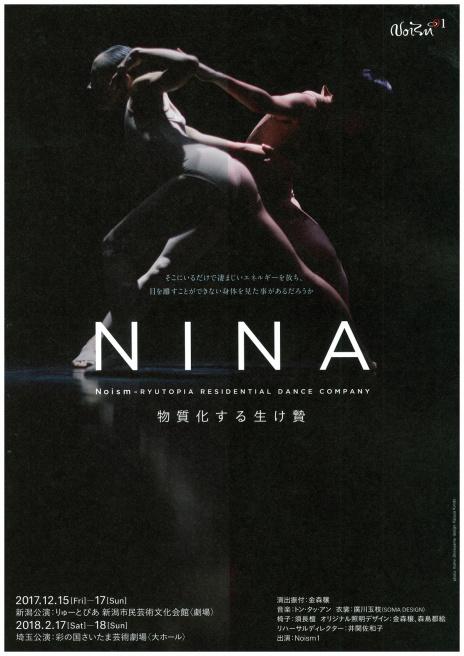 Noism1「NINA」ついにチラシ登場!!_e0046190_18144562.jpg