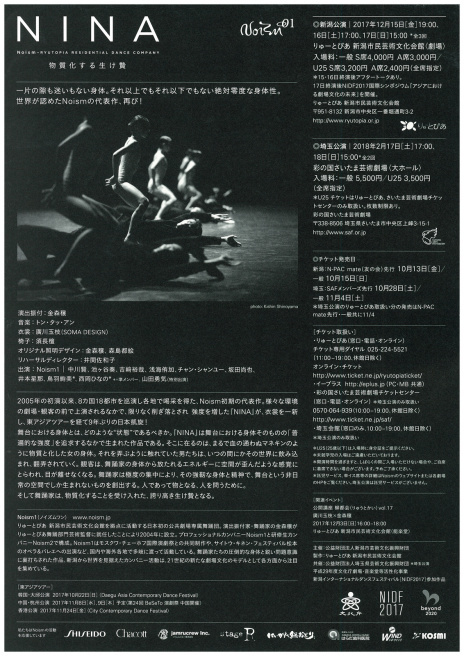 Noism1「NINA」ついにチラシ登場!!_e0046190_18145768.jpg