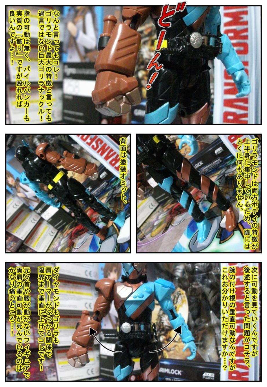 【漫画で商品レビュー】BCR02 仮面ライダービルド(ゴリラモンド)_f0205396_14283073.jpg