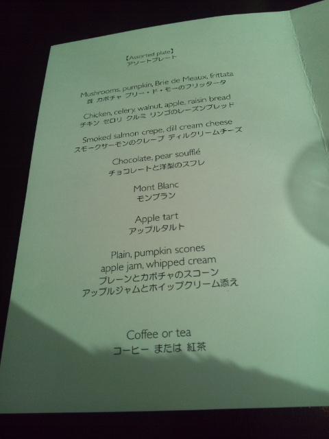 グランドハイアット東京 フレンチキッチン_f0076001_1445070.jpg