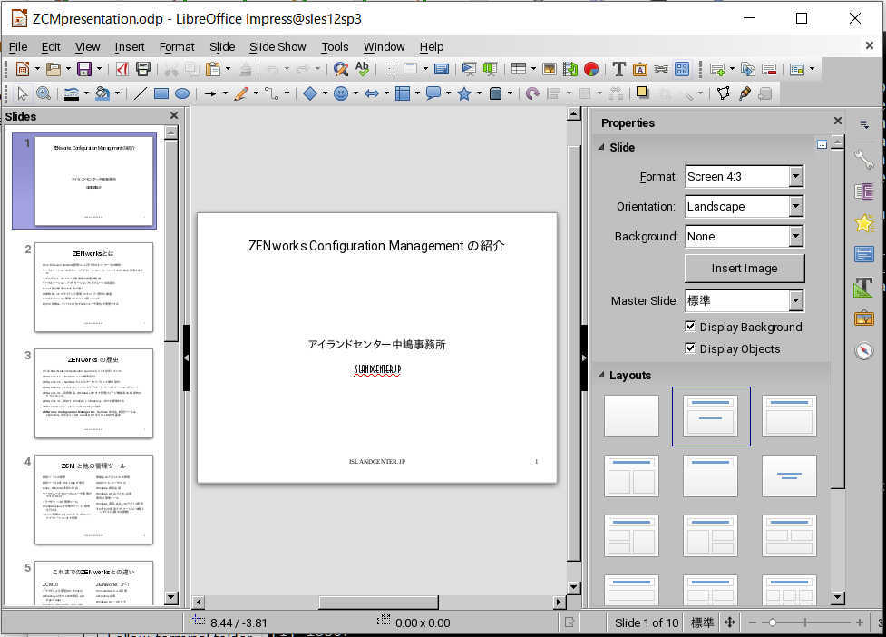 SUSE Linux Enterprise Workstation Extension (LibreOffice,gimp) を SLES で使う_a0056607_20041680.jpg