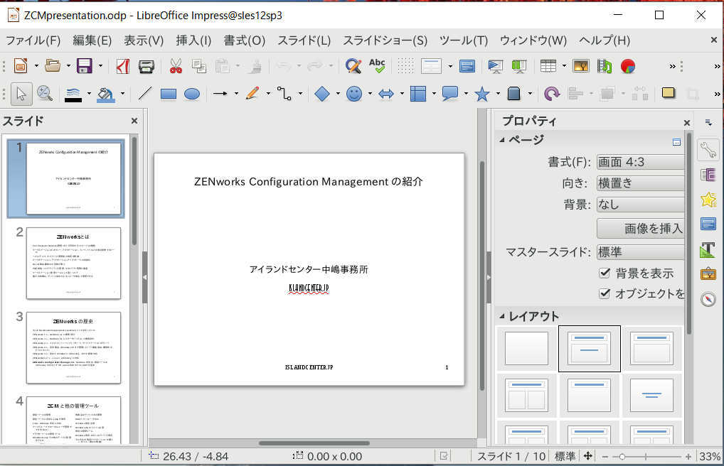 SUSE Linux Enterprise Workstation Extension (LibreOffice,gimp) を SLES で使う_a0056607_20050593.jpg