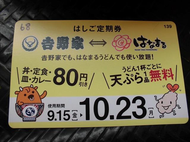 昼食でお世話になる「はなまるうどん」 定期券で天ぷら1品無料は魅力_f0141310_07025998.jpg