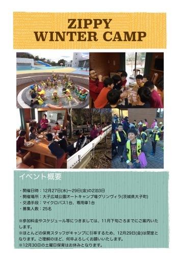 ZIPPYKIDS WINTER CAMP of 2017_c0315913_12570664.jpg