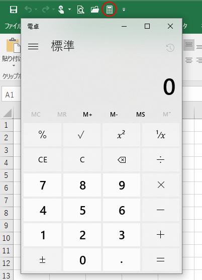 クイックアクセスツールバーに追加した「電卓」は「ユーザー設定」と表示される_a0030830_14563278.png